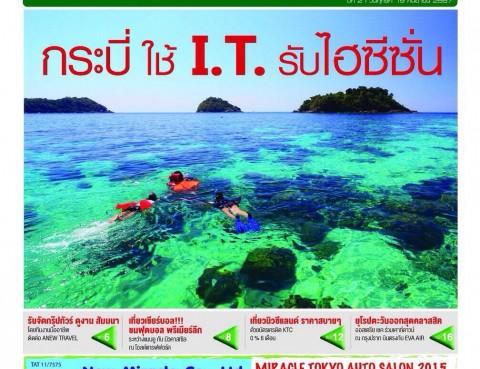 FOURLEAF in Bangkok Biz Newspaper