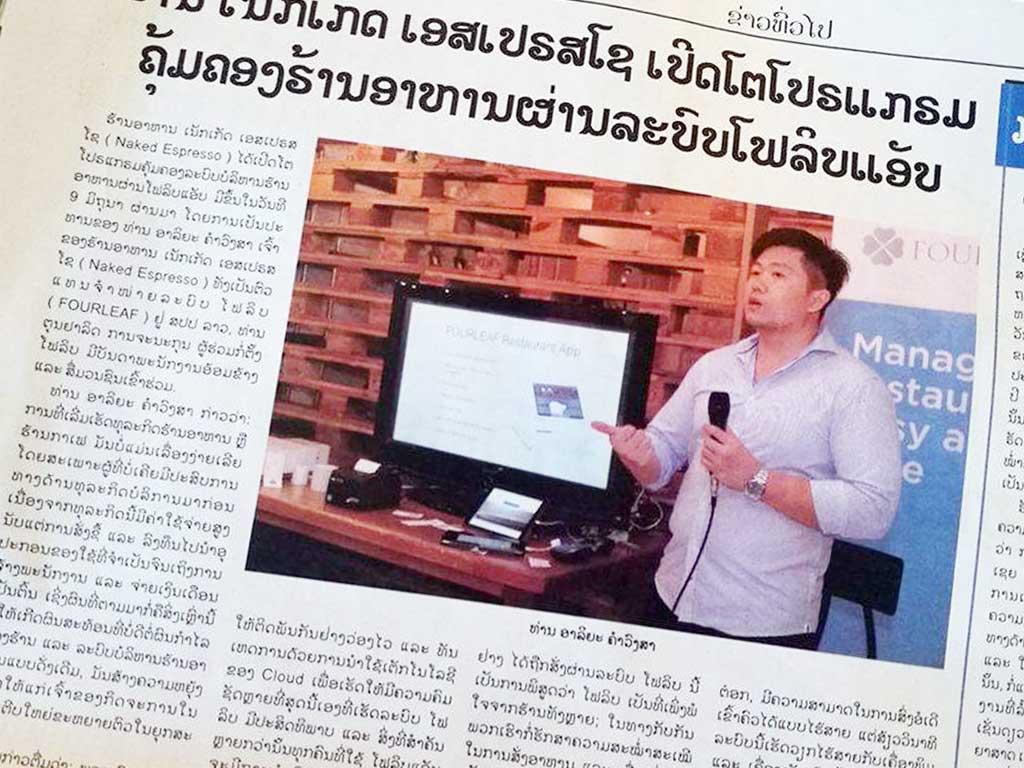 FOURLEAF POS App in Laos